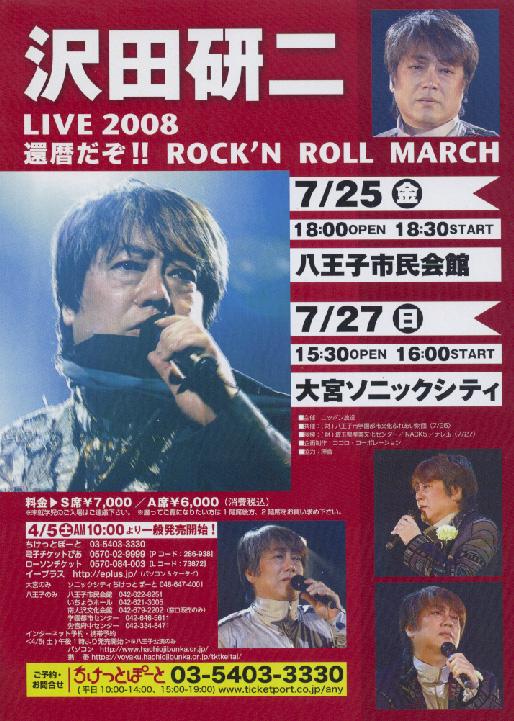今夜は、沢田の「還暦だぞ!!ROCK'N ROLL MARCH」ツアー
